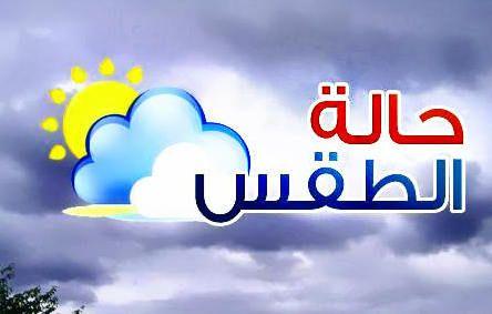توقعات طقس اليوم الثلاثاء 11 6 2019 ودرجات الحرارة المتوقعة بمحافظات مصر Egypt Logos