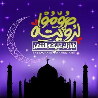 رمزيات رمضان 2021 احلى رمزيات عن شهر رمضان Ramadan Islamic Art Instagram