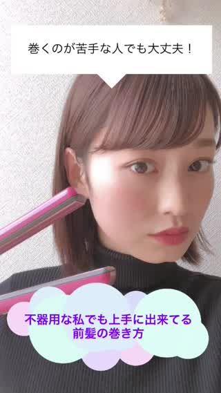 不器用さんもコテでできる 簡単前髪の巻き方 前髪 巻き方 前髪