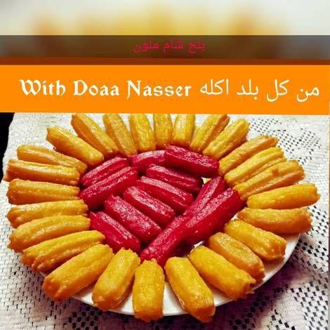 بلح شام ملون بالصور من Doaa Nasser Cooking Recipe Food Asian Recipes Cooking