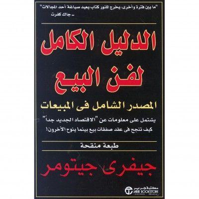 الدليل الكامل لفن البيع المصدر الشامل في المبيعات الادارة والأعمال الكتب العربية Arabic Books Business Management Books