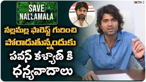 Vijay Devarakonda Explained About Uranium Mining Issue #NallamalaForest |PawanKalyan| #SaveNallamala