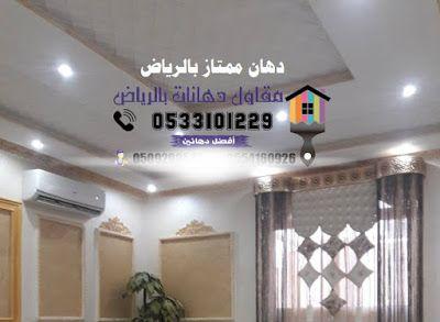 مقاول دهانات بالرياض افضل دهانين في الرياض دهان ممتاز بالرياض 0551728010 دهان رخيص بالرياض Home Decor Home Decor Decals Decor