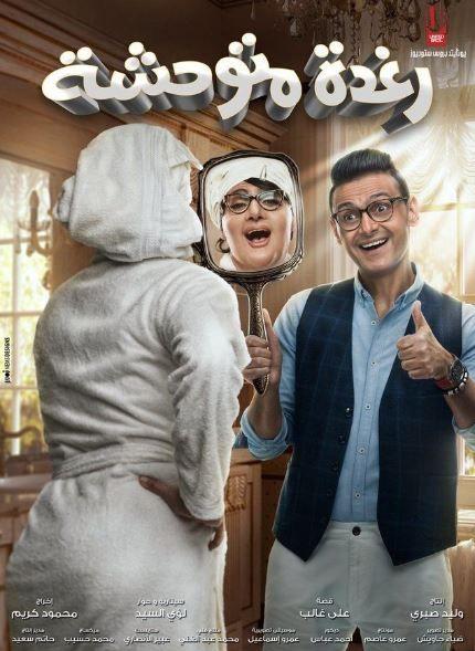 فيلم رغدة متوحشة 2018 مشاهدة و تحميل Egyptian Movies Old Movie Poster Old Movies