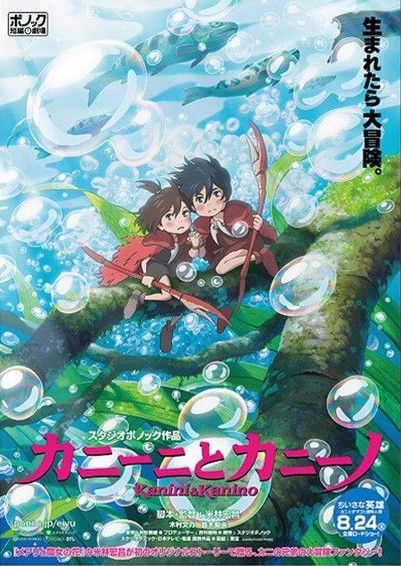 Omnibus Film Modest Heroes Crab Egg And Invisible Man New Trailer Introduces More Footage Anime Invisible Man Anime Wall Art