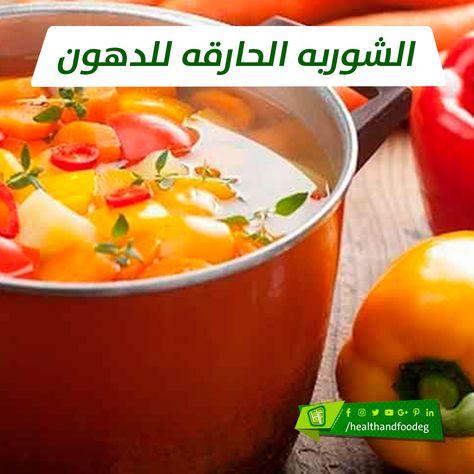 رجيم الشوربة الحارقة للدهون Food Fruit Cantaloupe