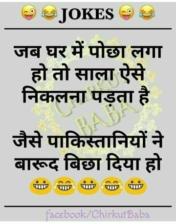 Pin By Ahaan Khan On Bindas Bolツツ Funny Joke Quote Some Funny Jokes Fun Quotes Funny
