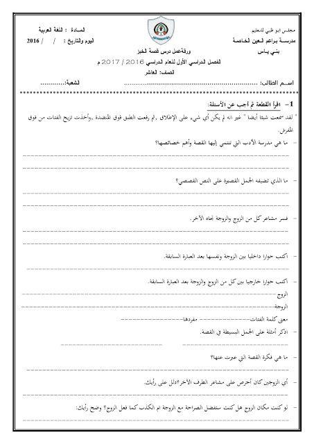 الصف العاشر الفصل الأول لغة عربية ورقة عمل درس قصة الخبز 2016 2017