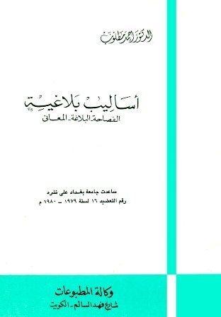 تحميل كتاب المواقف في علم الكلام pdf