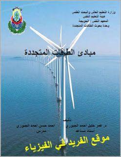 إطلاق مشروع لتوليد الكهرباء من مصادر الطاقة البديلة في سوريا Solar Panels Solar Energy Projects Solar Equipment