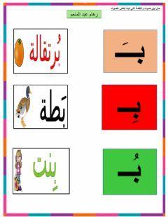 حرف الباء بالحركات القصيرة Language Arabic Grade Level 2 School Subject اللغة العربية Main Content حرف الباء بالحركات القصيرة In 2021 Cards Worksheets Interactive