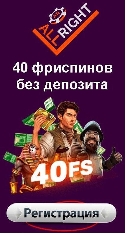 Бездепозитный бонус в онлайн казино при регистрации беларусь онлайн казино