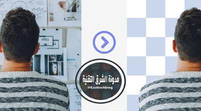 مدونة الشرق التقنية تطبيق ازالة الخلفية من الصور للاندرويد Photo Editing Photo Backgrounds How To Remove