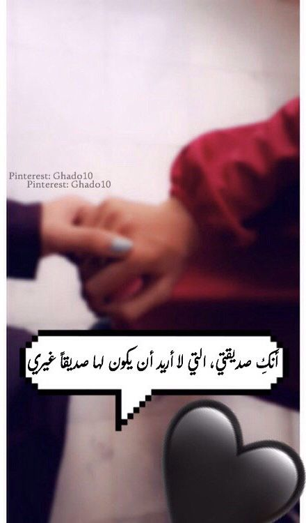 Pin By O Uuuu On منشوراتي المحفوظة Instagram Quotes Captions Profile Pictures Instagram Photo Ideas Girl