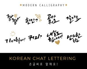 Modern Korean Lettering Collection, Hand Lettered Korean