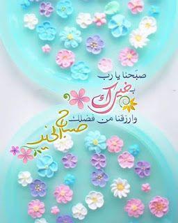 اللهم صبحنا بخيرك وارزقنا من فضلك Good Morning Arabic Good Morning Cards Good Morning Images Flowers