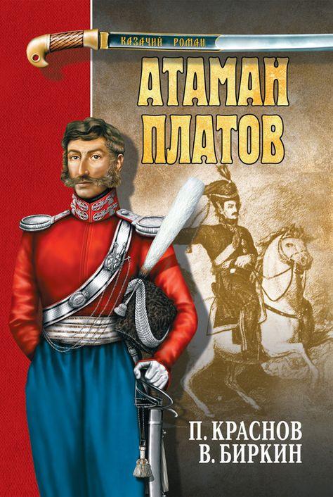 Серия книг казачий роман скачать торрент