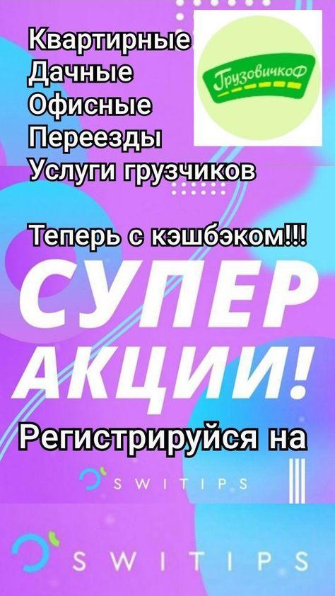 Na Platforme Poyavilsya Gruzovichkof Kvartirnye Dachnye Pereezdy