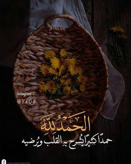 صور الحمدلله 2021 اجمل رمزيات مكتوب عليها الحمد لله Alhamdulillah Instagram Image