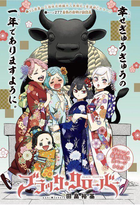ブラッククローバー テレビアニメ公式 bclover pr twitter 2021 ブラッククローバー クローバー カワイイアニメ