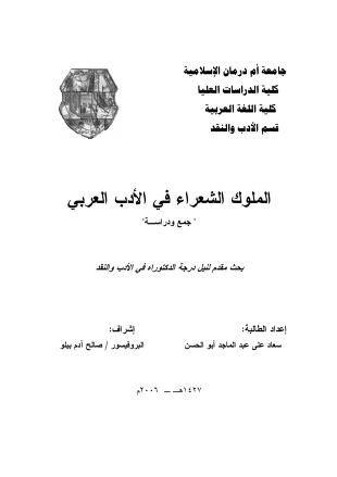 الملوك الشعراء في الأدب العربي Free Download Borrow And Streaming Internet Archive Texts Internet Archive Writing