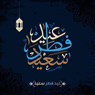 الاخوة والاخوات الكرام عيدكم مبارك وكل عام وانتم بخير Eid Greetings Islamic Calligraphy Happy Eid