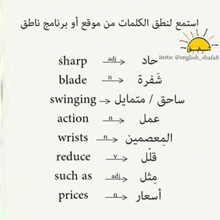 English Shafa8 تعلم الانجليزي Learn English On Instagram Learnarabic Learn Arabic Language Learn English English Language Learning