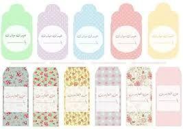 كروت عيدية جاهزة للطباعة بحث Google Diy Eid Cards Eid Crafts Eid Mubarak Stickers