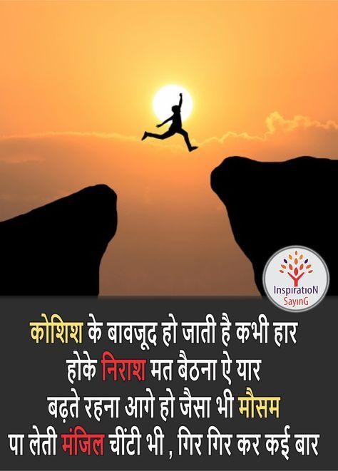 Top Motivational Quotes In Hindi Hindi Shayari Whatsapp