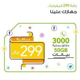 طريقة معرفة الخدمات المشترك بها زين خدمات الخليج Alo