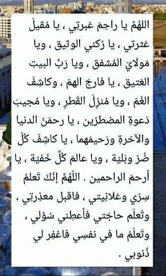 Pin By Naglaa Qasem On للحياة مع الله م ذاق آخر Islamic Phrases Islamic Quotes Quotes
