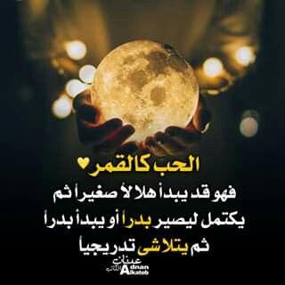 الحب كالقمر لذلك يعود بدرا اكثر من مرة فى العمر Movie Posters Celestial Poster