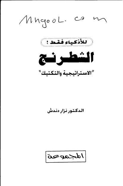الشطرنج الاستراتيجية والتكتيك Free Download Borrow And Streaming Internet Archive Ebooks Free Books Pdf Books Reading Learning Websites