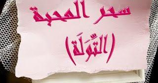 متى يبدا مفعول سحر المحبة Blog Posts Blog Arabic Calligraphy
