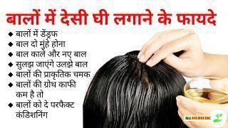 Hindi Info Healthy Hair Remedies Health Skin Care Natural Health Tips