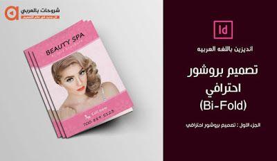اهلا ومرحبا بكم في فيديو جديد من دوره انديزين بالعربيه التي نقوم فيها بشرح خصائص وامكانيات برنامج الانديزين بصوره عمل Professional Brochure Book Cover Brochure
