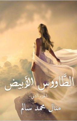 الطاووس الأبيض C الجزء الثاني كاملة الفصل السابع والخمسون Pdf Books Reading Arabic Books Wattpad Books