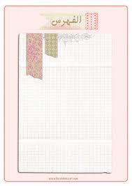 نتيجة بحث الصور عن ملف انجاز السيرة الذاتية Abstract Wallpaper Design Planner Pages Clip Art