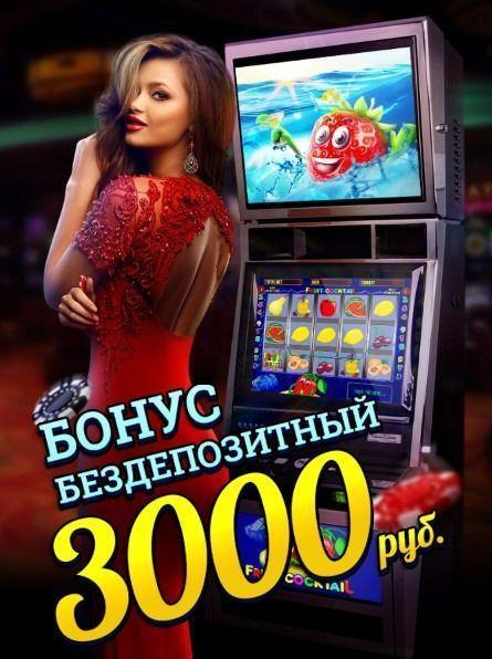 Игровые аппараты бонус 300 рублей за регистрацию покер старс на реальные деньги казино