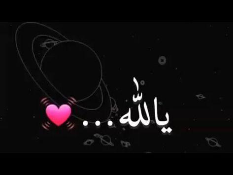 قرآن كريم بصوت هزاع البلوشي أجمل حالات واتس اب دينية مقاطع دينية قصيرة مقاطع انستقرام دينية Youtube Neon Signs Signs Quran