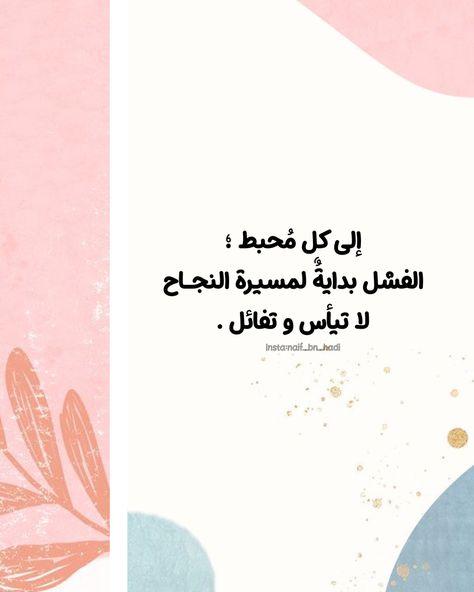 لا تيأس Islamic Inspirational Quotes Inspirational Quotes Words