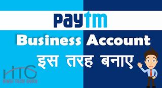 How To Send Paytm Money To Bank Account Without Charges