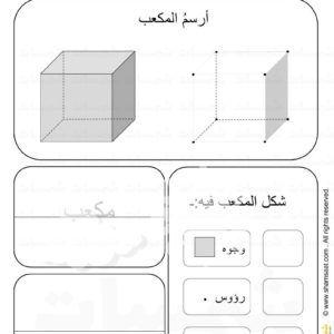 الاشكال الهندسية المكعب 2 Jpg Math Container