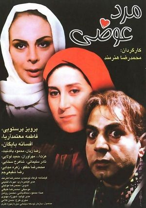 Pin By Soheil On Persian Film Covers Man Film Wrong