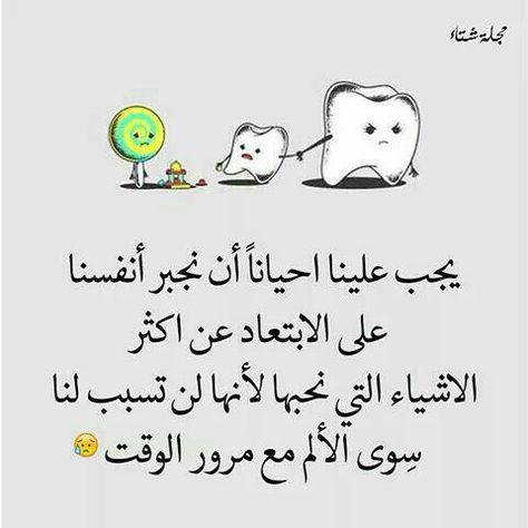 Desertrose So True Inspirational Quotes Arabic Words Words