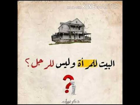 البيت للمرأة وليس للرجل Youtube Arabic Calligraphy Fictional Characters Character