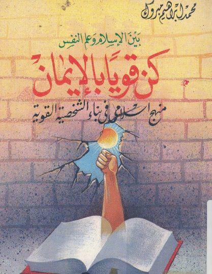 كن قويا بالإيمان منهج إسلامي في بناء الشخصية القوية محمد إبراهيم مبروك مدينة الكتب Arabic Books Book Names Books