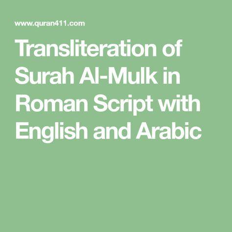Transliteration of Surah Al-Mulk in Roman Script with English and