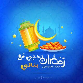 صور رمضان احلى مع اسمك 150 بوستات تهنئة رمضانية بالأسماء Birthday Wishes Flowers Ramadan Decorations Ramadan Cards