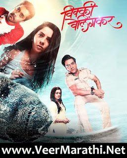 Vicky Velingkar 2019 Marathi Movie Mp3 Songs Download Movies Mp3 Song Mp3 Song Download